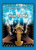 Геннадий Ангелов - Нож Туми