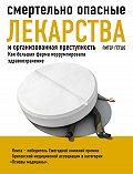 Питер Гётше -Смертельно опасные лекарства и организованная преступность. Как большая фарма коррумпировала здравоохранение