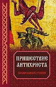 Владимир Зоберн - Пришествие антихриста: Православное учение