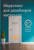 Наталия Митина -Маркетинг для дизайнеров интерьера. 57 способов привлечь клиентов