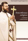 Андрей Дудченко - Божественная литургия с переводом и объяснениями