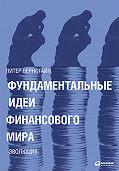 Питер Бернстайн -Фундаментальные идеи финансового мира. Эволюция