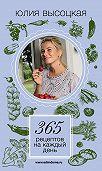 Юлия Высоцкая -365 рецептов на каждый день