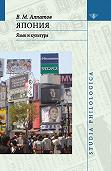 Владимир Алпатов -Япония: язык и культура
