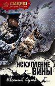 Евгений Сухов -Искупление вины