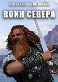 Григорий Родственников -Воин Севера. Сборник остросюжетных рассказов