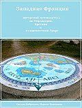 Оксана Добрикова -Западная Франция (авторский путеводитель для самостоятельного туриста)