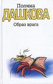Полина Дашкова - Образ врага