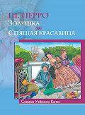 Шарль  Перро - Золушка. Спящая красавица (сборник)