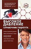 Валерий Подзолков -Высокое давление. Справочник пациента