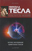 Олег Фейгин -Никола Тесла – повелитель молний. Научное расследование удивительных фактов