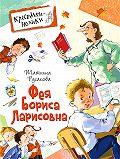 Татьяна Русакова -Фея Бориса Ларисовна