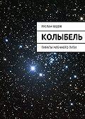 Руслан Бедов -Колыбель