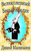 Диана Маливани - Великолепный Белый Кролик