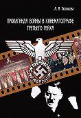 Арина Полякова -Пропаганда войны в кинематографе Третьего Рейха