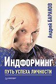 Андрей Баранов -Индформинг. Путь успеха личности