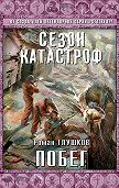 Роман Глушков -Побег