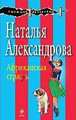 Наталья Александрова - Африканская страсть
