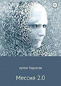 Артем Парсегов -Мессия 2.0