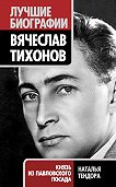 Наталья Тендора - Вячеслав Тихонов. Князь из Павловского Посада