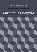 Василий Фомин -Священная супруга
