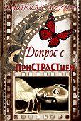Марина Дмитриева -Допрос с приСТРАСТием