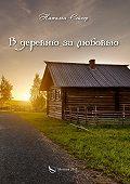 Наталья Сейнер -В деревню за любовью