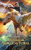 Рик Риордан -Перси Джексон и проклятие титана