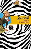 Юлия Климова -Грымза с камелиями