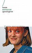 Сборник -Новая венгерская драматургия