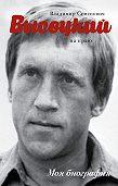 Юрий Сушко -Высоцкий. На краю