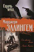 Марджери Эллингем -Спрячь меня (сборник)