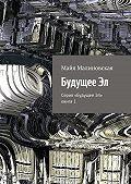 Майя Малиновская - БудущееЭл. Серия «Будущее Эл», книга1