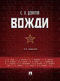 Сергей Девятов -Вожди. 4-е издание