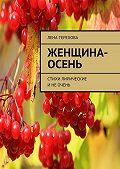 Лена Терехова -Женщина-осень. Стихи лирические инеочень