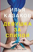 Илья Казаков -Девушка за спиной (сборник)