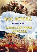 Томас Балфинч -Всеобщая мифология. Часть III. Божестваиныхнародов
