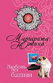Маргарита Южина -Любовь без башни