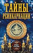 Антонина Соколова - Тайны реинкарнации