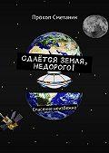Прокоп Сметанин -Сдаётся земля, недорого! Спасение неизбежно