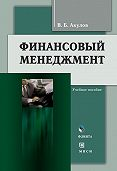 В. Б. Акулов - Финансовый менеджмент