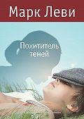 Марк  Леви - Похититель теней