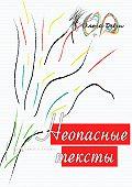 Ольга Девш -Неопасные тексты