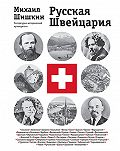 Михаил Шишкин -Русская Швейцария