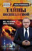 Игорь Прокопенко -Тайны Поднебесной. Все, что нужно знать о Китае
