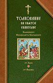 Феофилакт Болгарский -Толкования на Евангелия от Луки и от Иоанна
