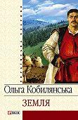 Ольга Кобилянська -Земля (збірник)