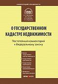 Андрей Николаевич Королев -Комментарий к Федеральному закону от 24 июля 2007 г. №221-ФЗ «О государственном кадастре недвижимости»