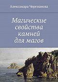 Александра Черепанова -Магические свойства камней длямагов