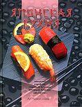 Анастасия Красичкова - Японская кухня